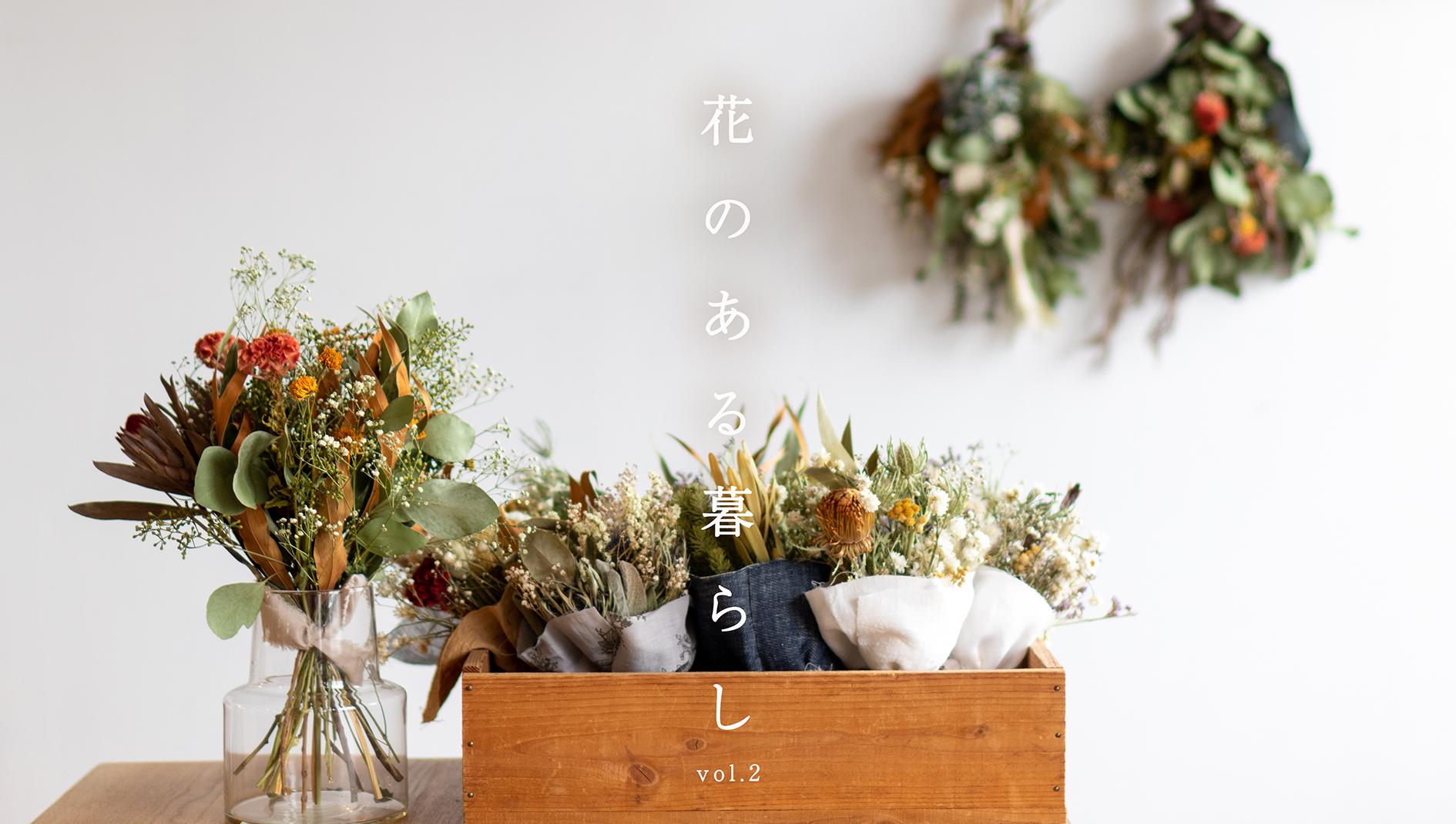 花のある暮らし vol.2