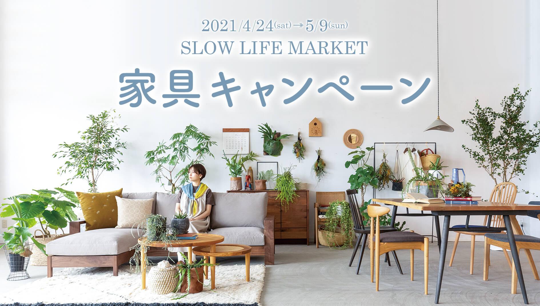 家具キャンペーン