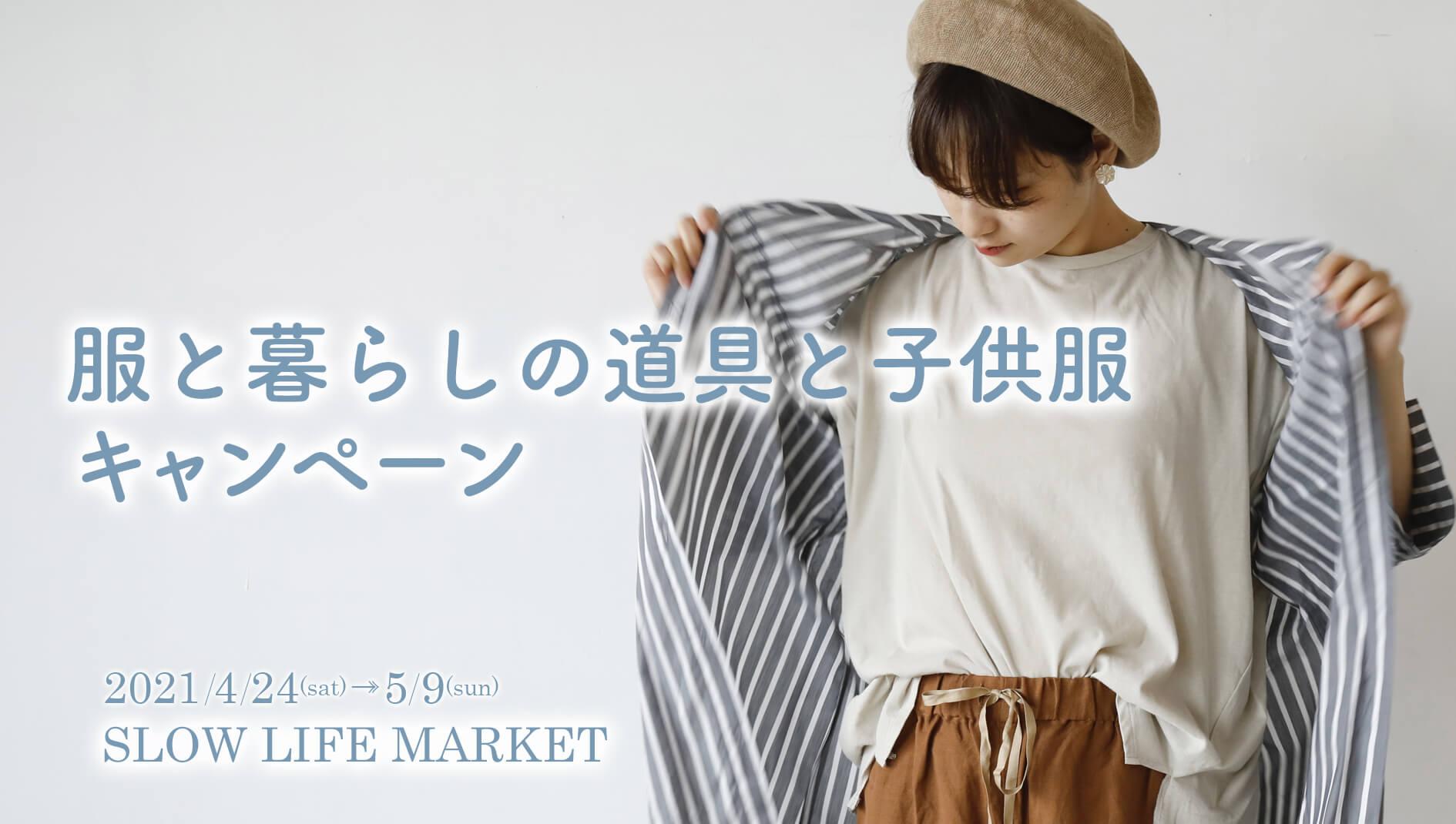 服と暮らしの道具と子供服キャンペーン